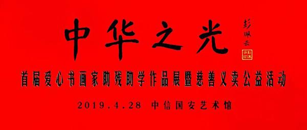 程華張金衛在京為助殘慈善書畫展發力·海外團陸惟華博士等前往致賀